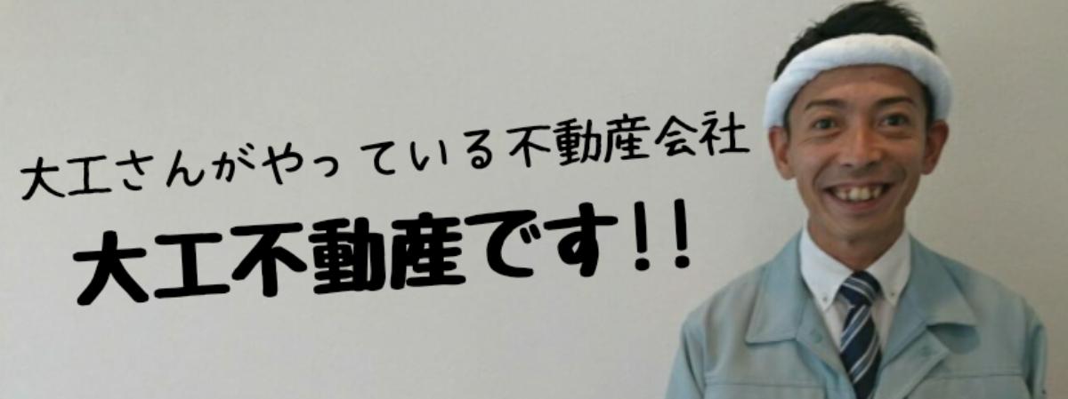 【新所沢】大工さんがやっている不動産会社  株式会社大工不動産