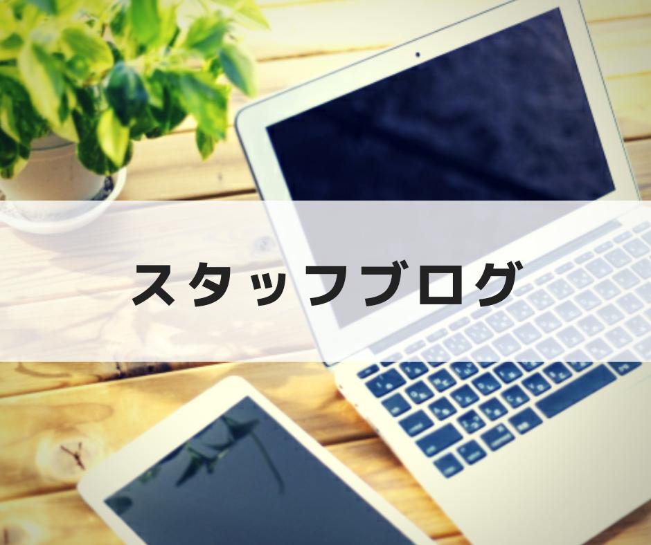 新所沢の大工不動産 平野ブログ