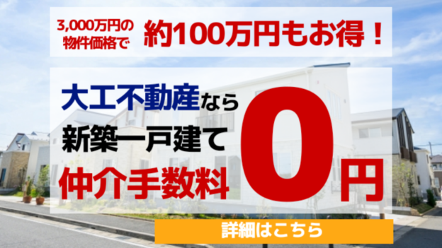 新築一戸建ては仲介手数料無料、0円で購入できます