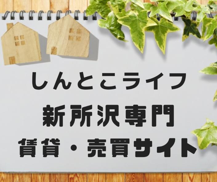 埼玉県所沢市の新所沢駅の賃貸、売買物件のサイト、新築、中古、アパート、マンション、貸家、店舗、事務所、土地