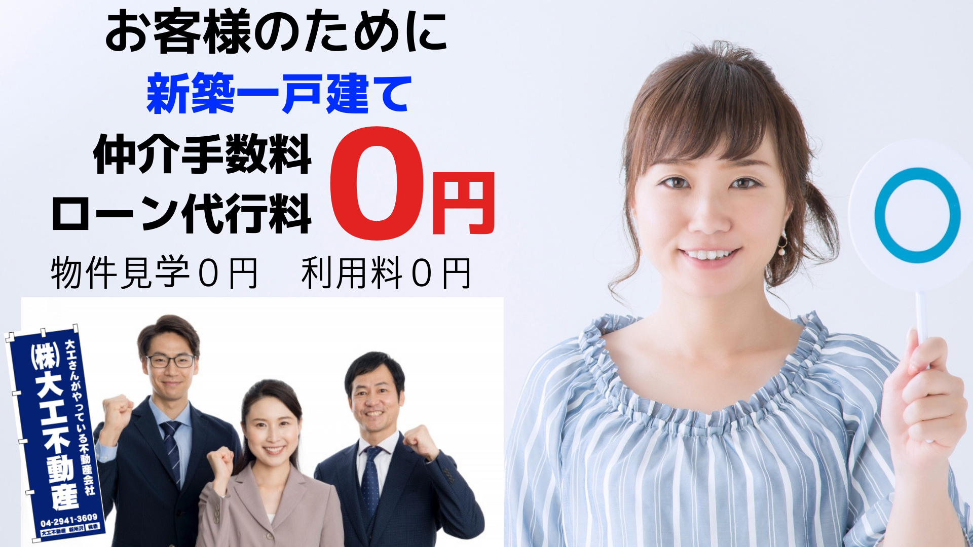 新築一戸建て購入は仲介手数料無料(0円)