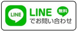大工不動産 仲介手数料無料LINEお問い合わせ