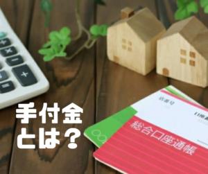 新築戸建てを買うときに必要な手付金とは、戻るタイミングは?