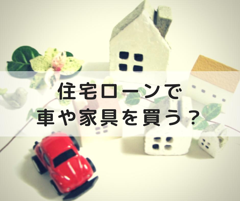 住宅ローンで車や家具家電を買う?