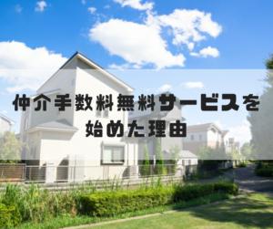 「新築一戸建てを買う時の仲介手数料無料(0円)」サービス