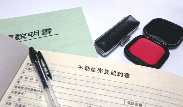 不動産売買契約書を結んで手付金を支払わないと基本的に購入申し込みでは物件を押さえられない