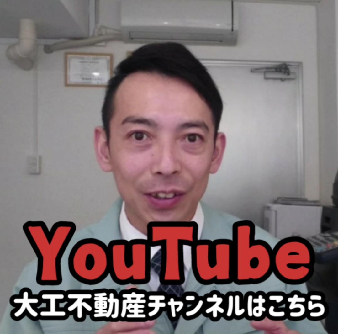 仲介手数料無料youtube大工不動産チャンネル