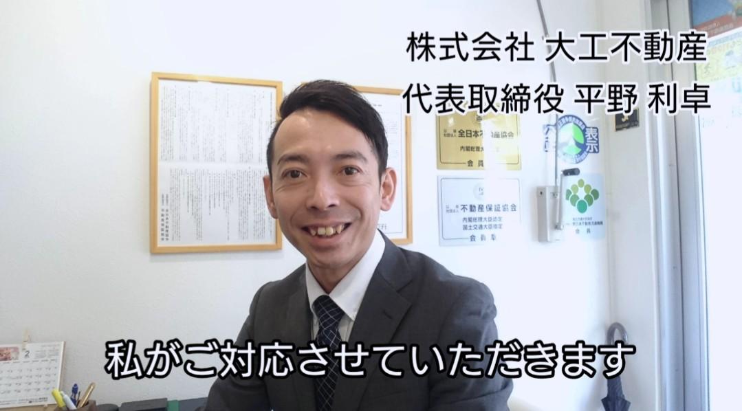 埼玉県と東京都の新築戸建の仲介手数料無料 大工不動産