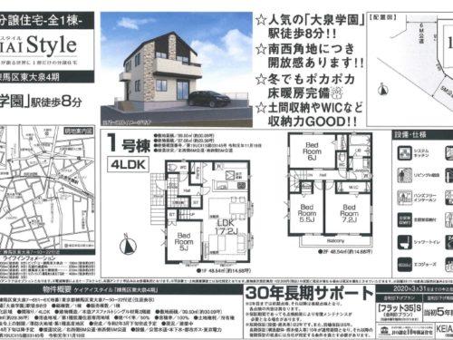 ケイアイスタイル練馬区東大泉4期  仲介手数料無料新築戸建