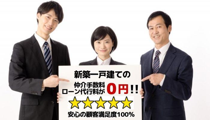 大工不動産 仲介手数料0円 ローン代行料0円