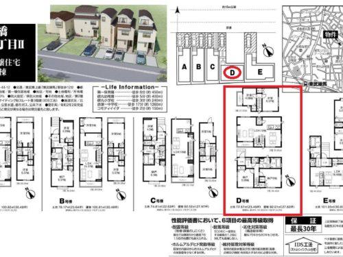 ハートフルタウン板橋区徳丸1丁目Ⅱ D号棟  仲介手数料無料新築戸建