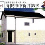 【伸栄小学校・美原中学校学区】所沢市中新井2丁目 全1棟 新築一戸建て 4LDK