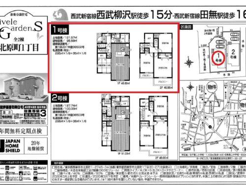 リーブルガーデン西東京市北原町1丁目  1号棟  仲介手数料無料新築戸建