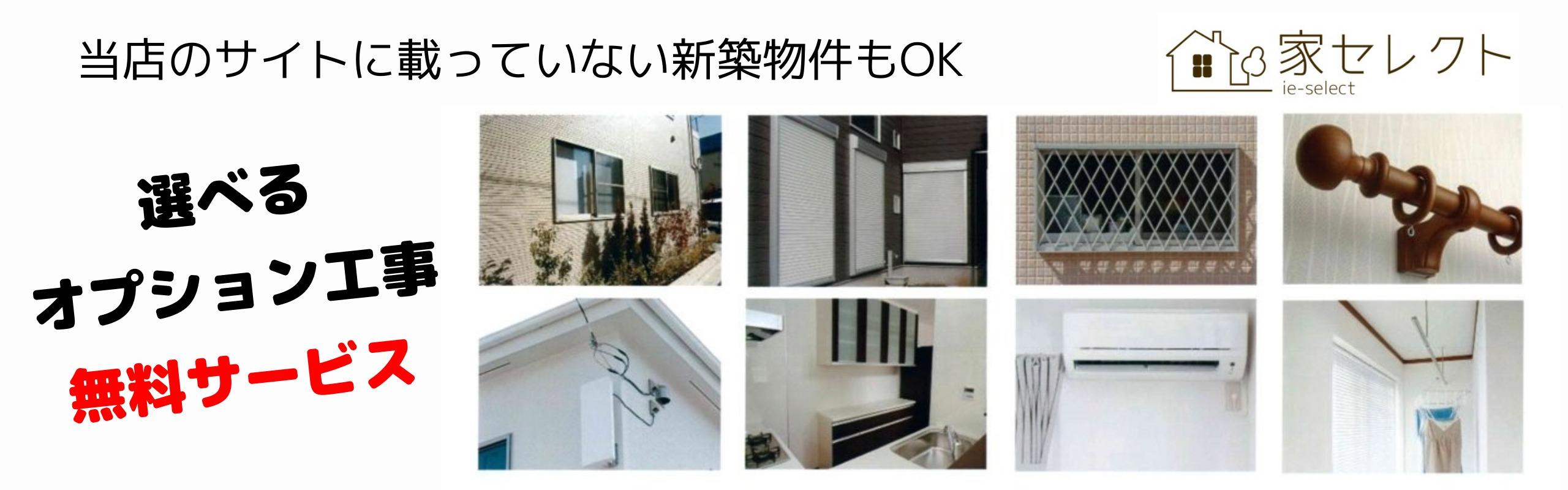 家セレクトで新築一戸建て建売購入で選べるオプション工事無料サービス