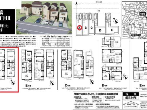ハートフルタウン板橋区徳丸1丁目Ⅱ  A号棟  仲介手数料無料新築戸建