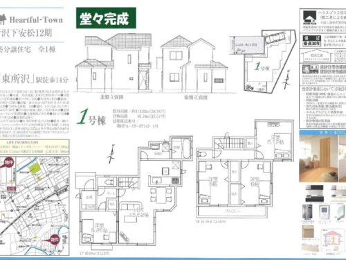 ハートフルタウン所沢市下安松12期  仲介手数料無料新築戸建