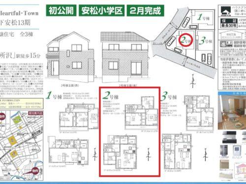 ハートフルタウン所沢市下安松13期  2号棟  仲介手数料無料新築戸建